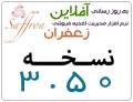ارائه نسخه 3.50 نرم افزار زعفران